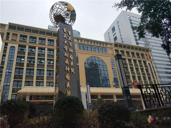 重庆市肿瘤医院室外景观 / 建筑外立面综合改造项目